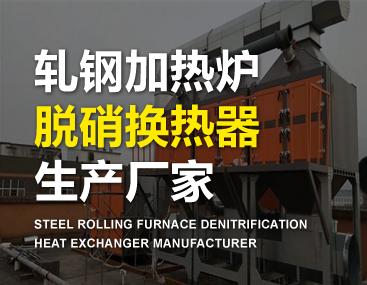 轧钢加热炉脱硫脱硝换热器生产厂家