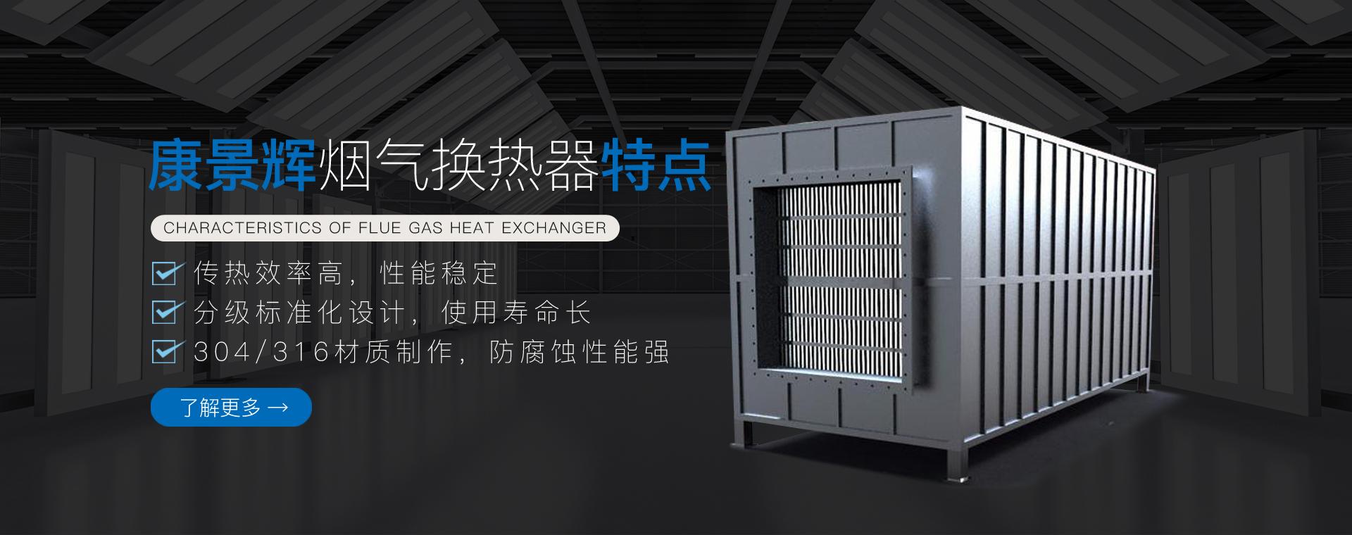 烟气换热器技术优势