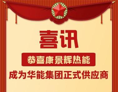 喜报康景辉成为华能集团正式供应商!